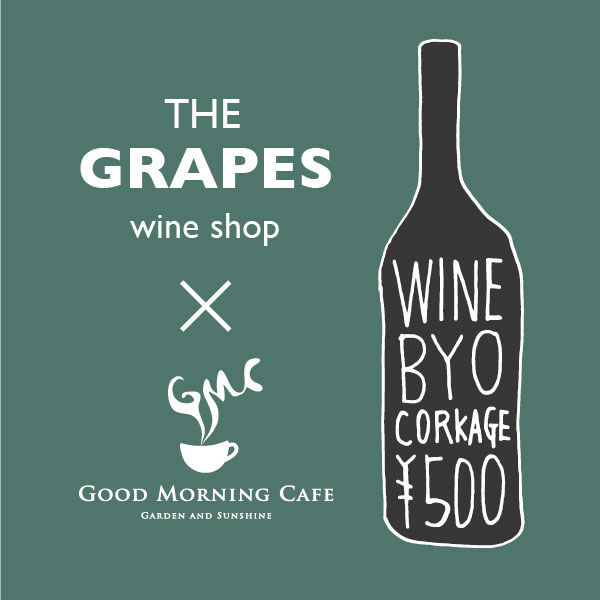 THE GRAPES WINE SHOP × GMC千駄ヶ谷 ワイン持ち込み料¥500!