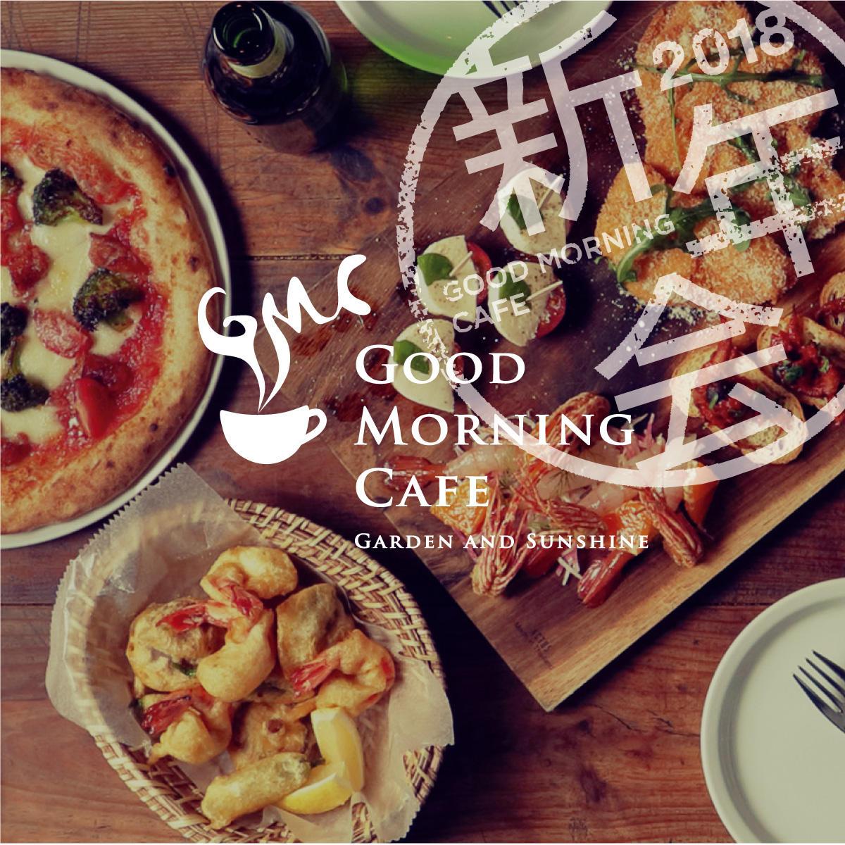 グッドモーニングカフェ品川シーズンテラスの新年会プラン