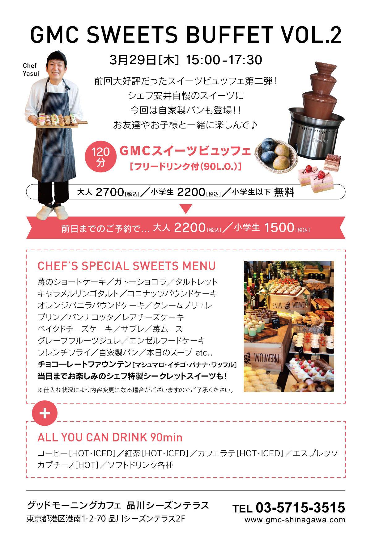 gmcsi_180305_sweetsbuffet_main.jpg