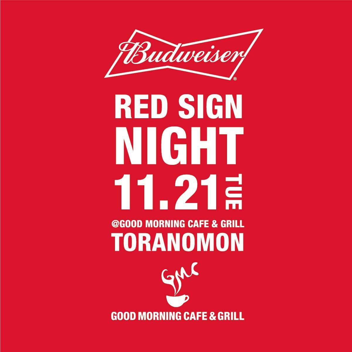 2017.11.21 TUE RED SIGN NIGHT @GMC TORANOMON