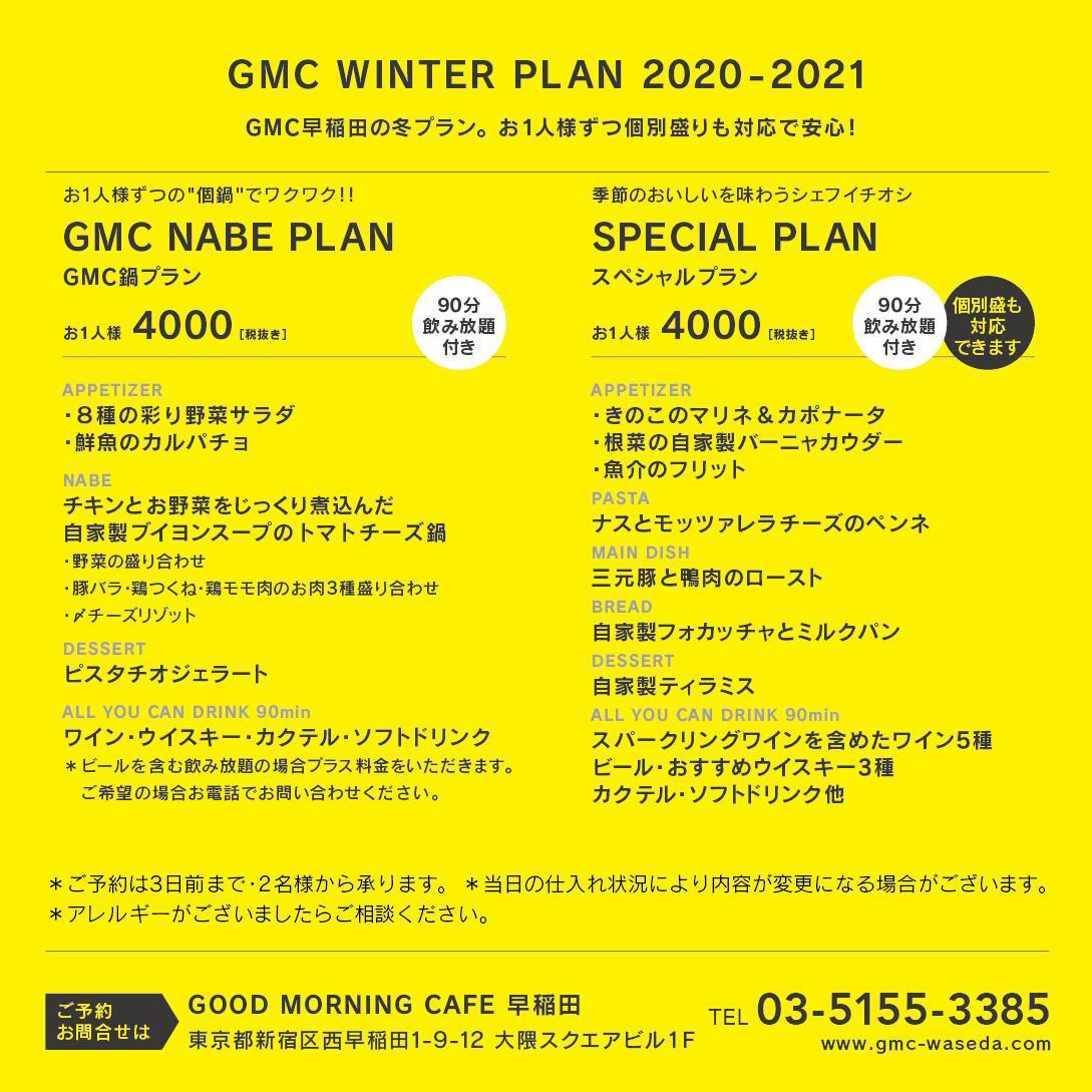 gmcw_201211_plan_main.jpg