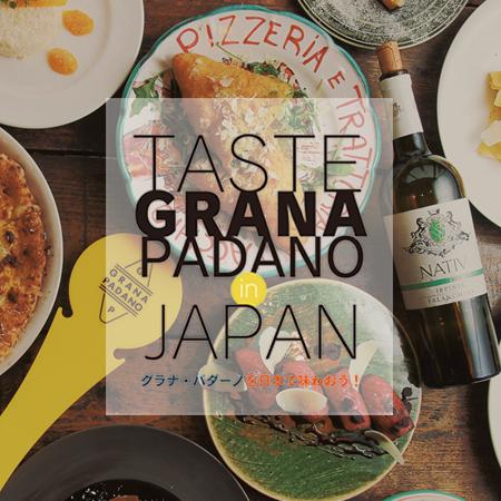 世界で一番売れているチーズ グラナ・パダーノを日本で味わおう!
