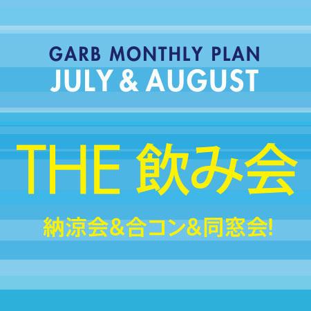 丸の内GARB 7月・8月マンスリープラン