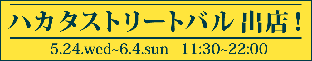 hakata_st_bar_1.png