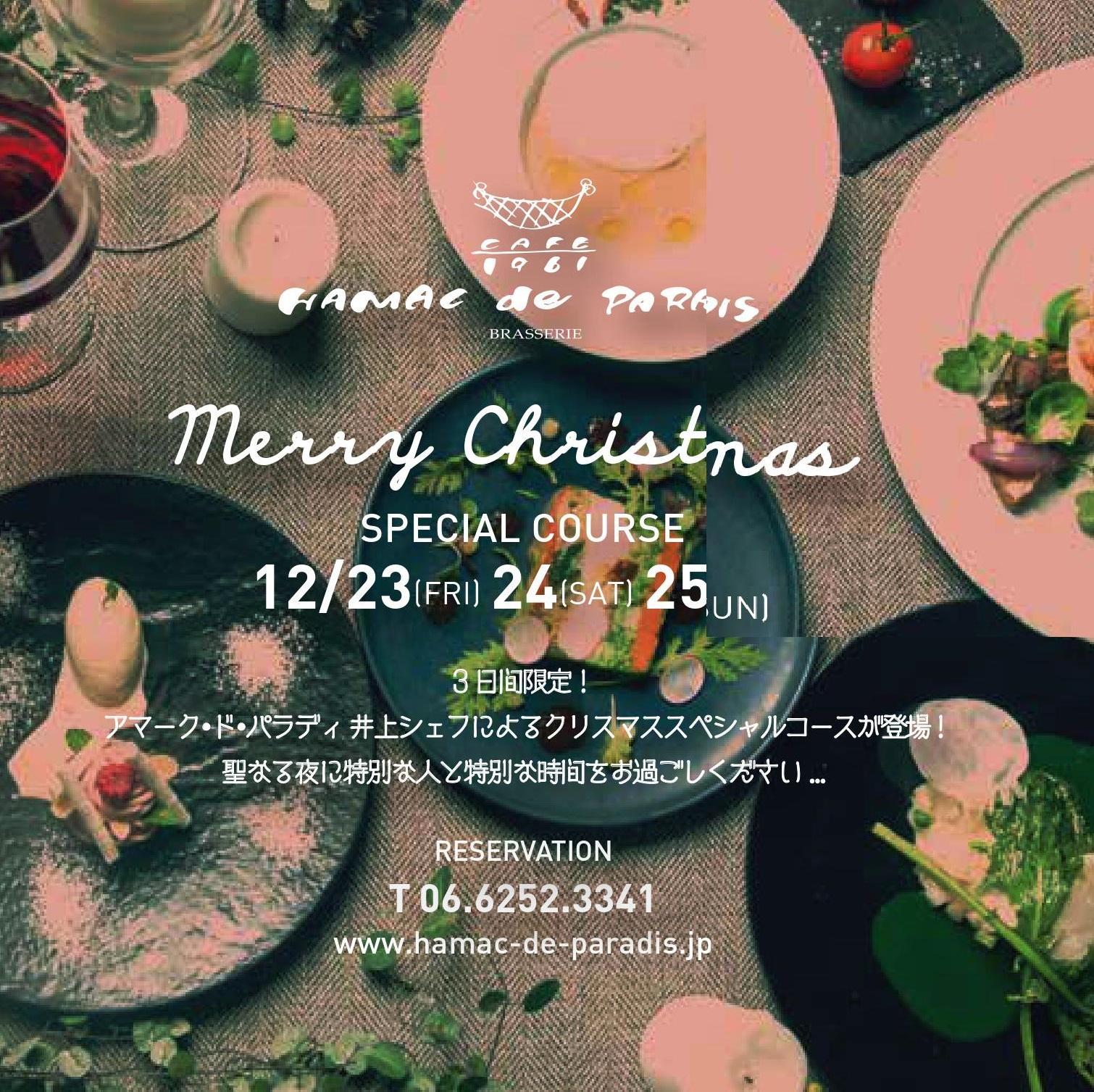 アマーク・ド・パラディ井上シェフによるクリスマススペシャルコースが登場!