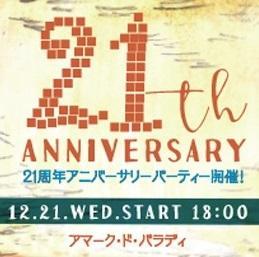 12月21日【水】18:00~アマーク・ド・パラディ21周年パーティー開催決定!