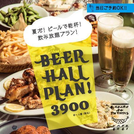 夏だ!ビールで乾杯!飲み放題プラン!