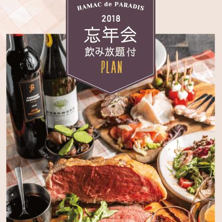 美味しいお料理とお酒を楽しめる忘年会3PLAN登場!