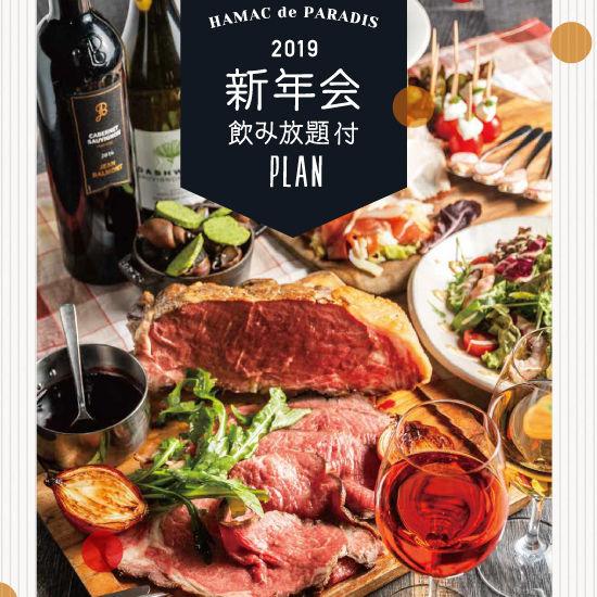 美味しいお料理とお酒を楽しめる!飲み放題付き新年会3PLAN!