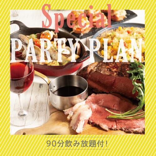 【90分飲み放題付き!!】アマークのスペシャルパーティープラン