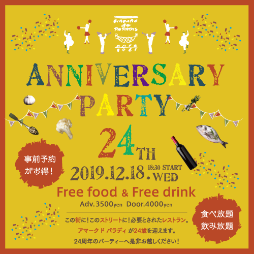 【12.18.wed 18:30-】24th Hamac Anniversary Party !!