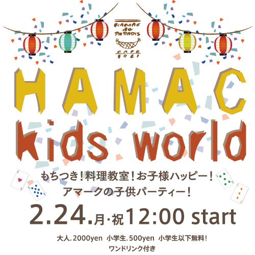 【2/24(祝) 12時スタート】HAMAC kids world 開催