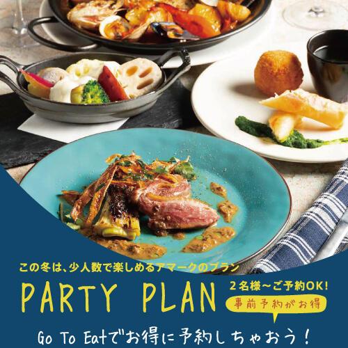 この冬は少人数で楽しめるパーティープラン!Go To Eatでお得に予約しちゃおう!