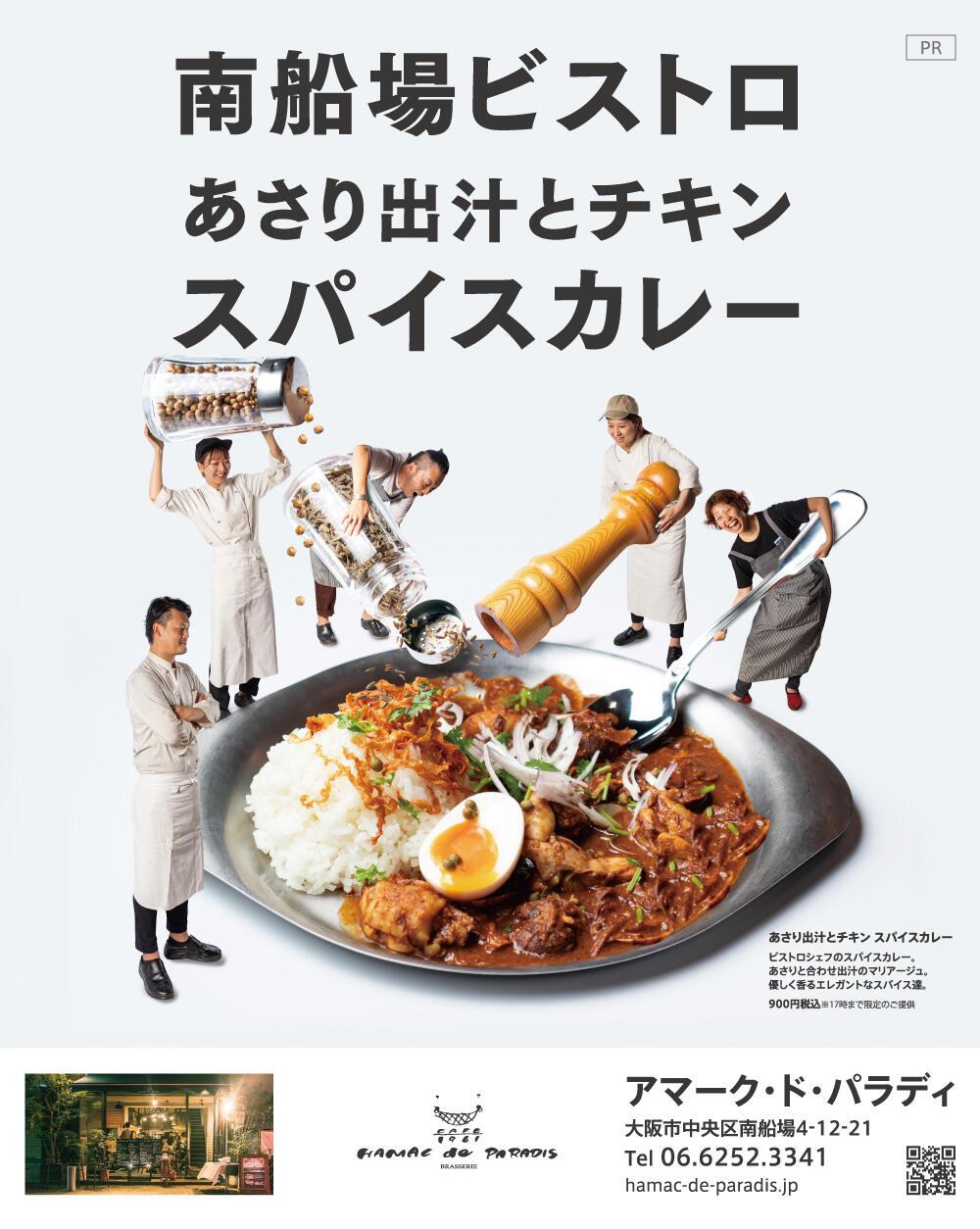 hamac_2107_meets_curry.jpg