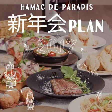 HAMAC DE PARADIS 新年会PLAN 2017