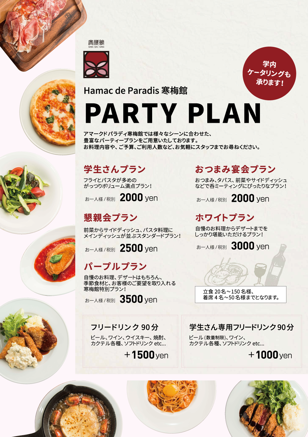 hpk_1909_partyplan_1.png