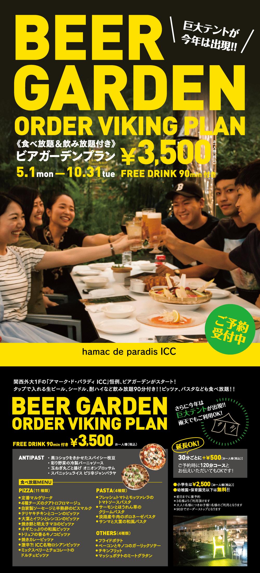 icc_1708_beergarden.png