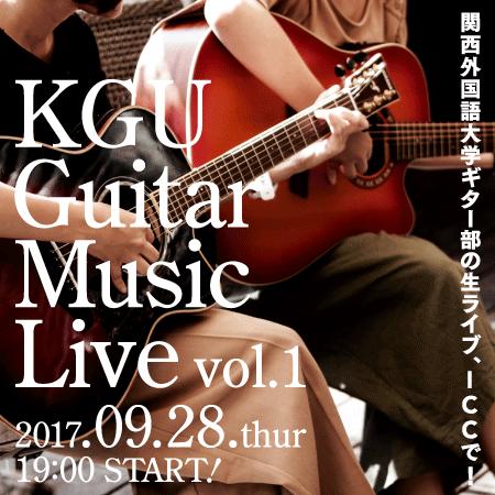 KGU Guitar Music Live vol.1 開催!