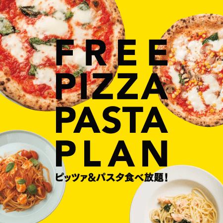 大満足のピッツァ&パスタ食べ放題プラン!