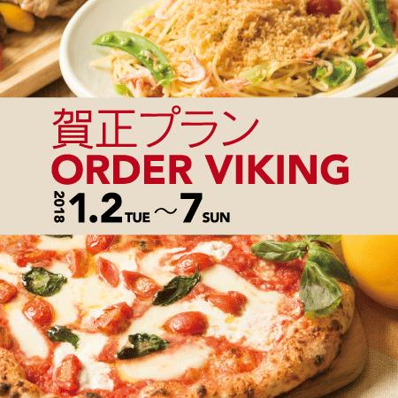 ピッツァやパスタが食べ放題のお正月限定プラン!