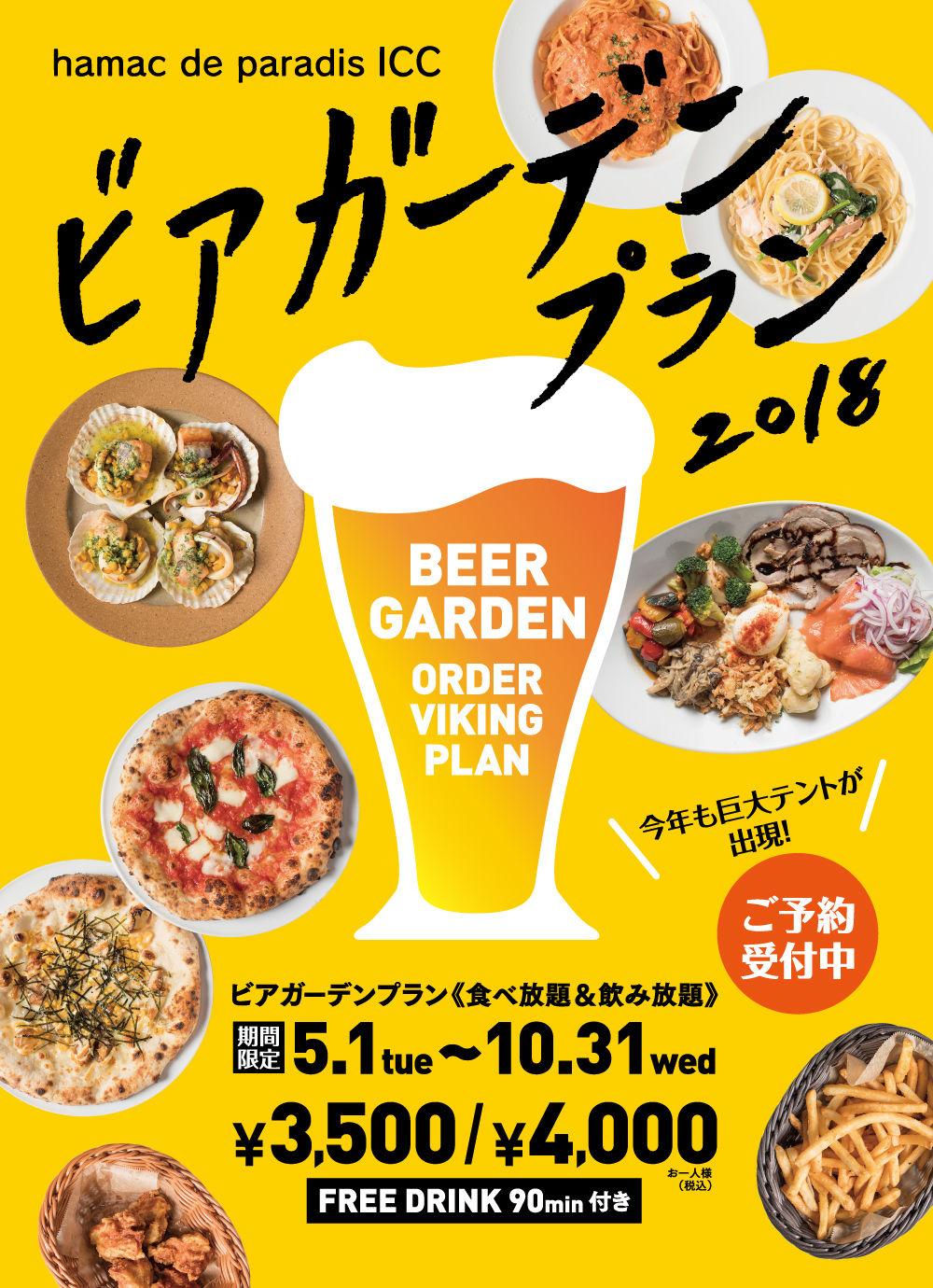 icc_1804_beergarden_1.jpg