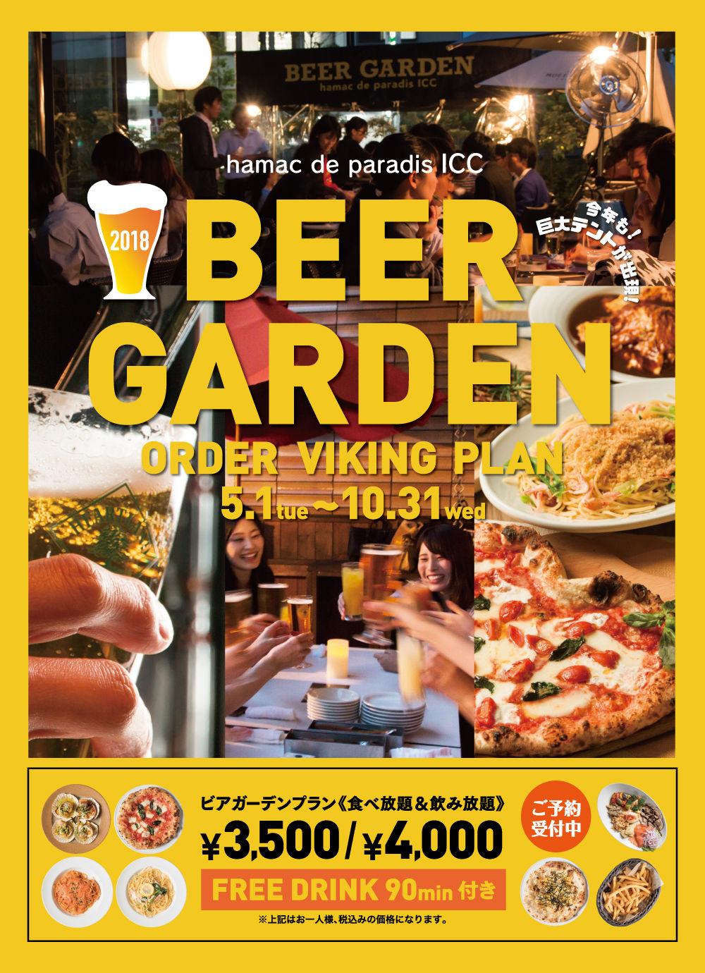 icc_1809_beergarden_1.jpg
