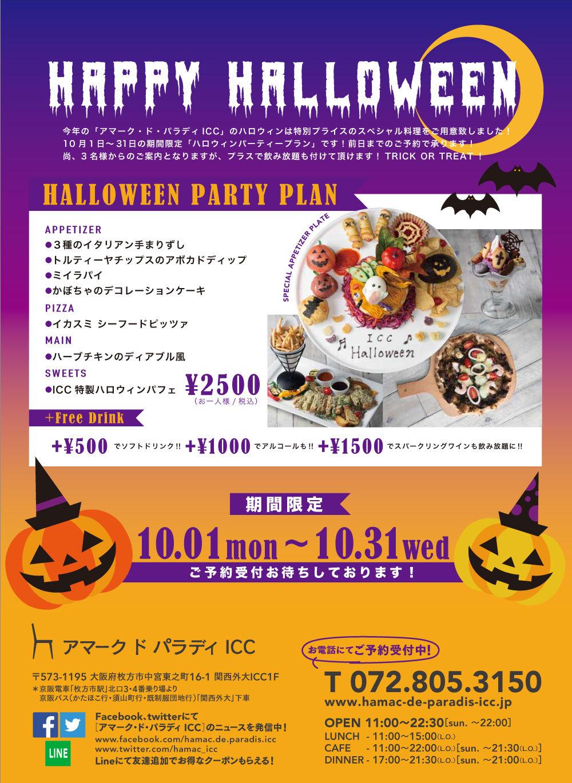 icc_1809_halloweenplan_2.jpg