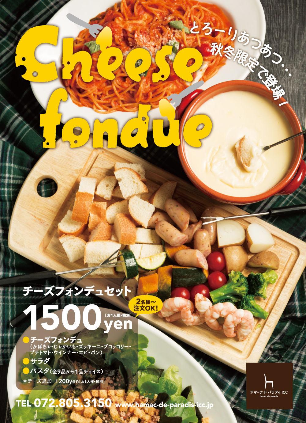 icc_1901_cheesefondue.jpg