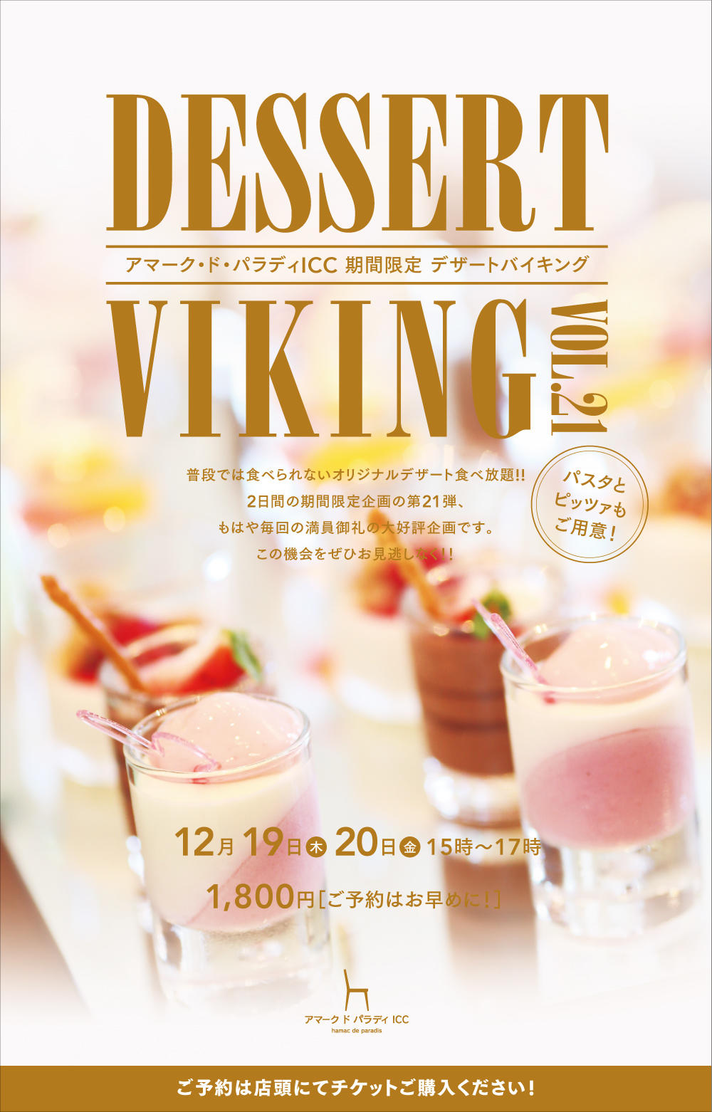 icc_dessert21.jpg