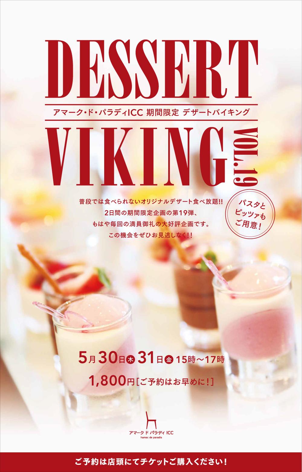 icc_flyer_dessert19.png