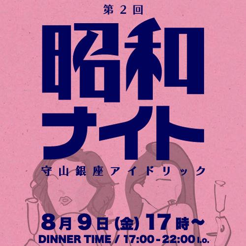 8/9(金)開催!昭和ナイト♪店内のBGMを昭和歌謡で埋め尽くす!