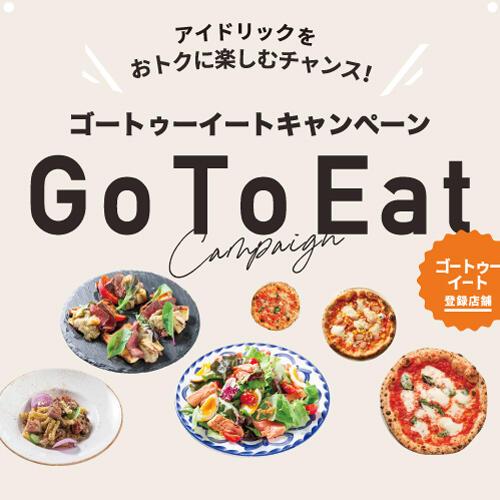 『Go To Eatキャンペーン』アイドリックをおトクに楽しむチャンス!