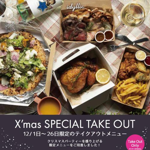 【12月1日〜26日限定!】X'mas SPECIAL TAKE OUT
