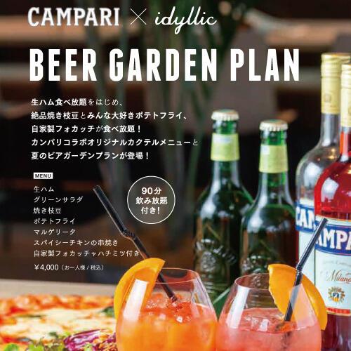 CAMPARI × idyllic BEER GARDEN PLAN
