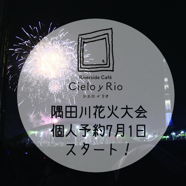 2017年隅田川花火大会「個人のご予約」7月1日スタート!