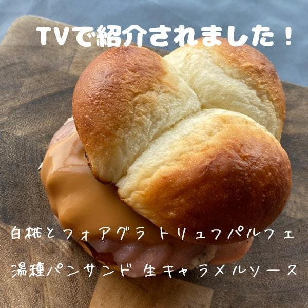 【TVで紹介】湯種パンサンドが「ゴチになります!」で紹介されました!