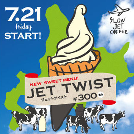 新登場「JET TWIST」の販売がスタートしました!