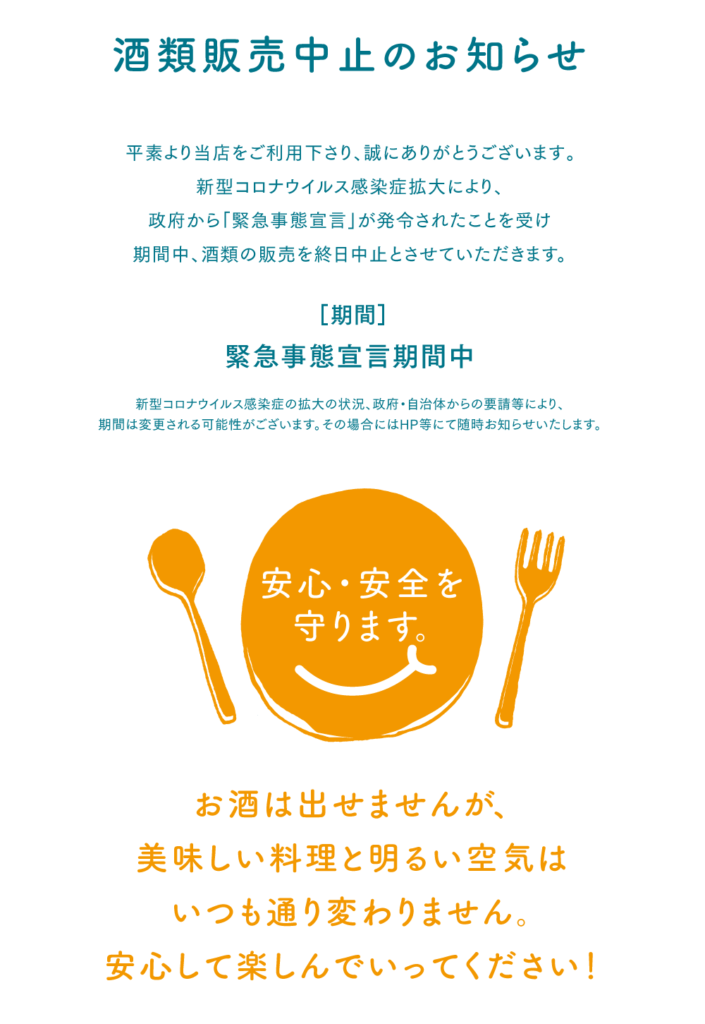 info_20210424.png