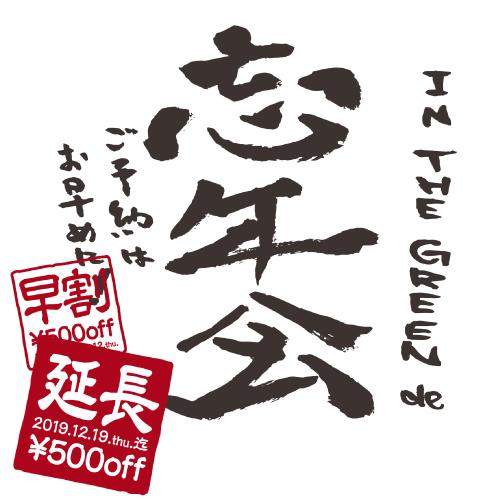 【忘年会早割が延長!】~12/19(木)迄 ご予約の方、500円OFF!