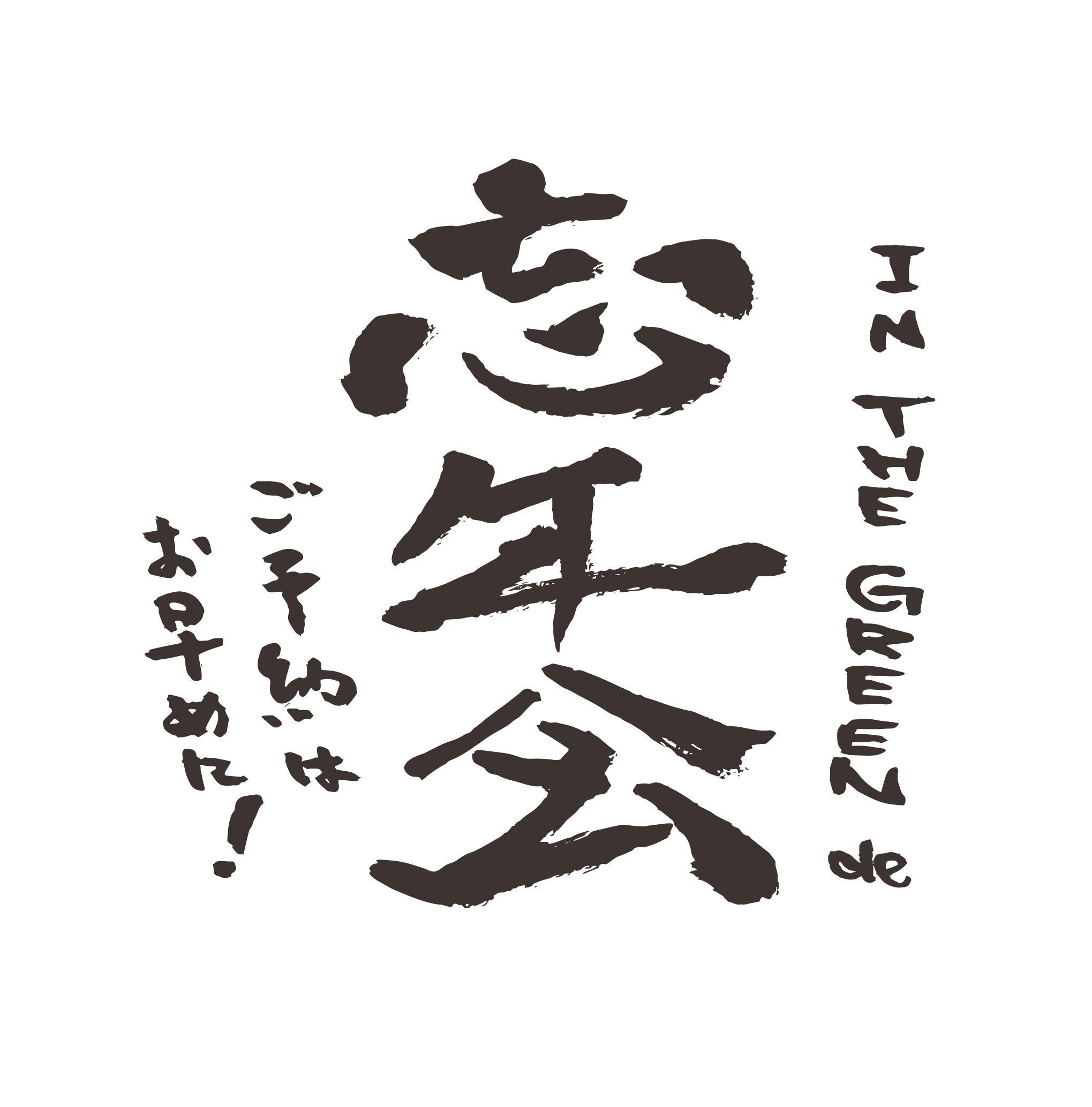 itg_191219_hayawari_1.jpg