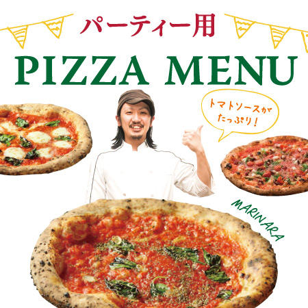 IN THE GREEN GARDENSのパーティー用 PIZZA MENU!