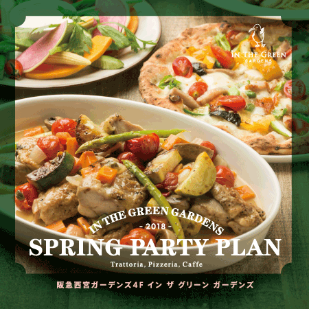 「イン ザ グリーン ガーデンズ」春のパーティプラン!