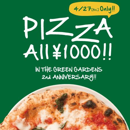 イン ザ グリーン ガーデンズ2周年記念!4/27に限り全てのピッツァ1000円!