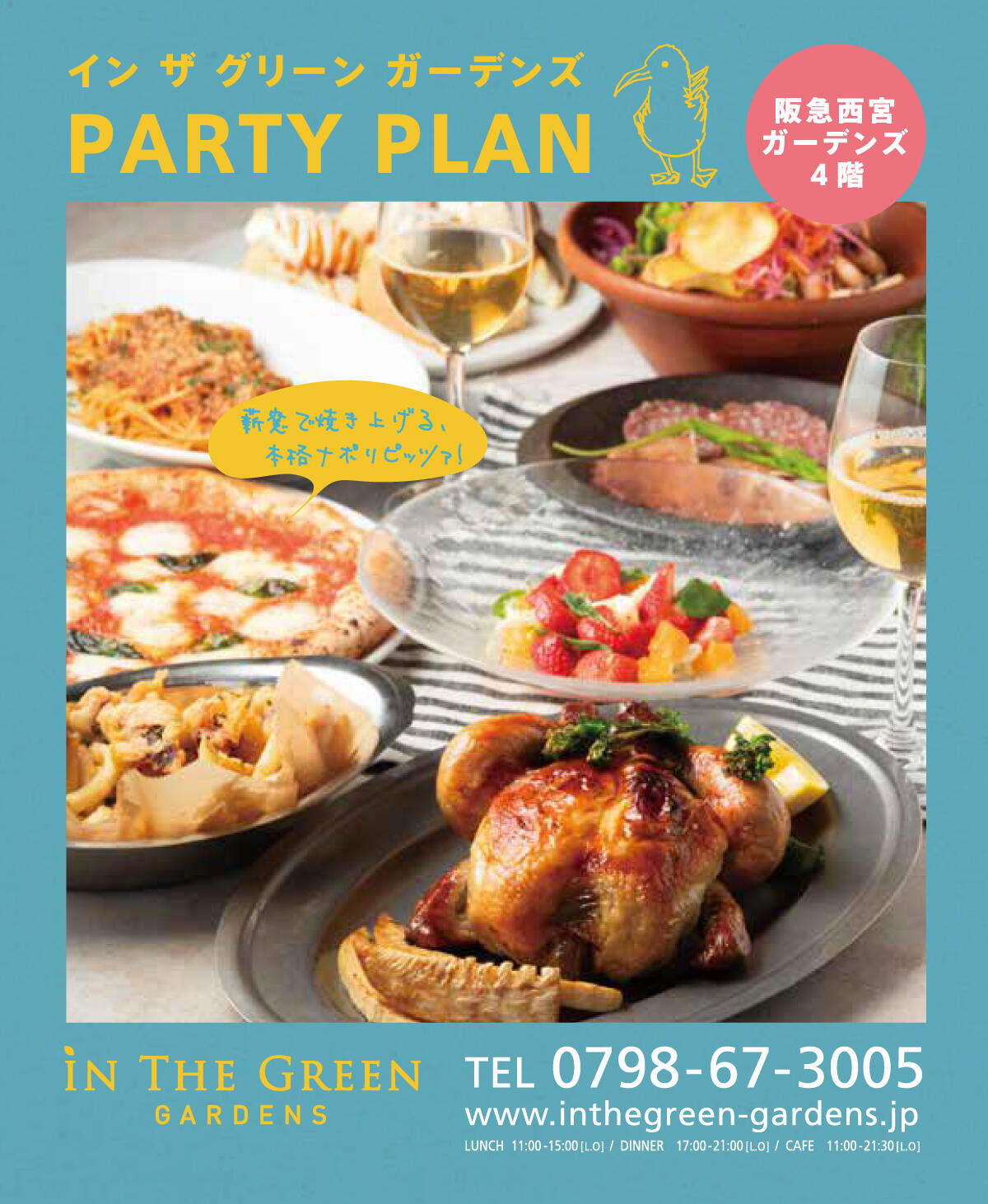 itgg_partyplan1.jpg