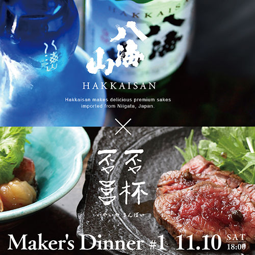 Maker's Dinner #1 八海山×否否三杯