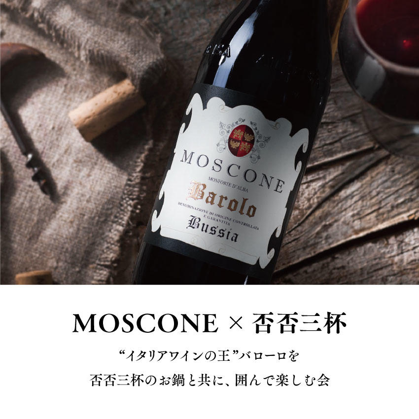 2月24日(月)〜イタリアワインの王を和食で楽しむ〜 MOSCONE × 否否三杯
