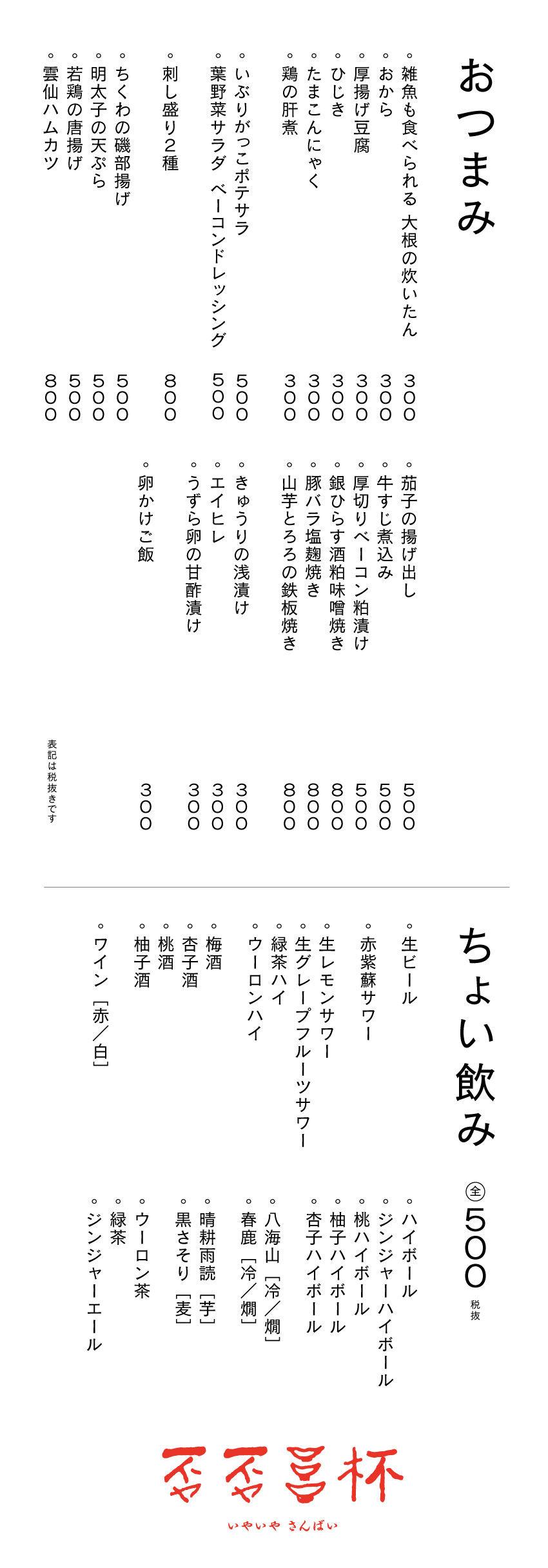 iyaiya_counter_1906_menu.jpg