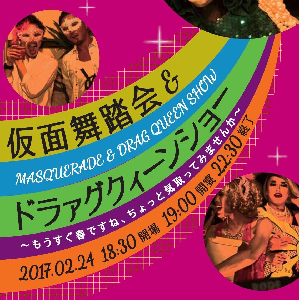 2月24日(金)19:00~22:30 一夜限りの仮面舞踏会&ドラァグクイーンショー!
