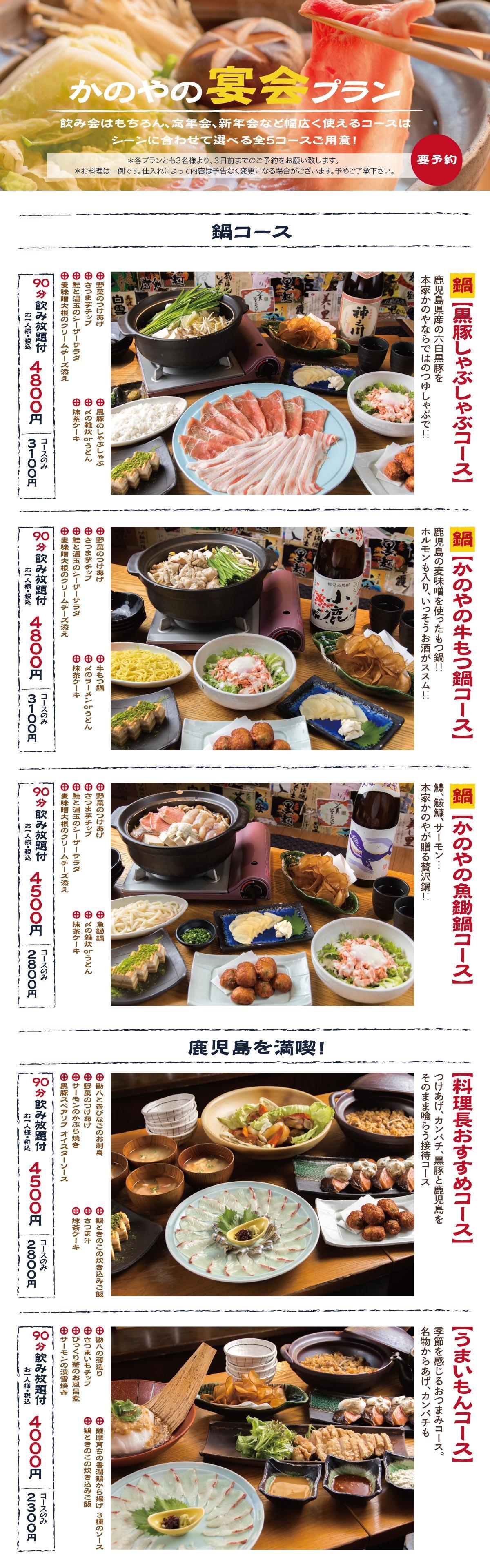 kanoya_1711_web_enkai.jpg