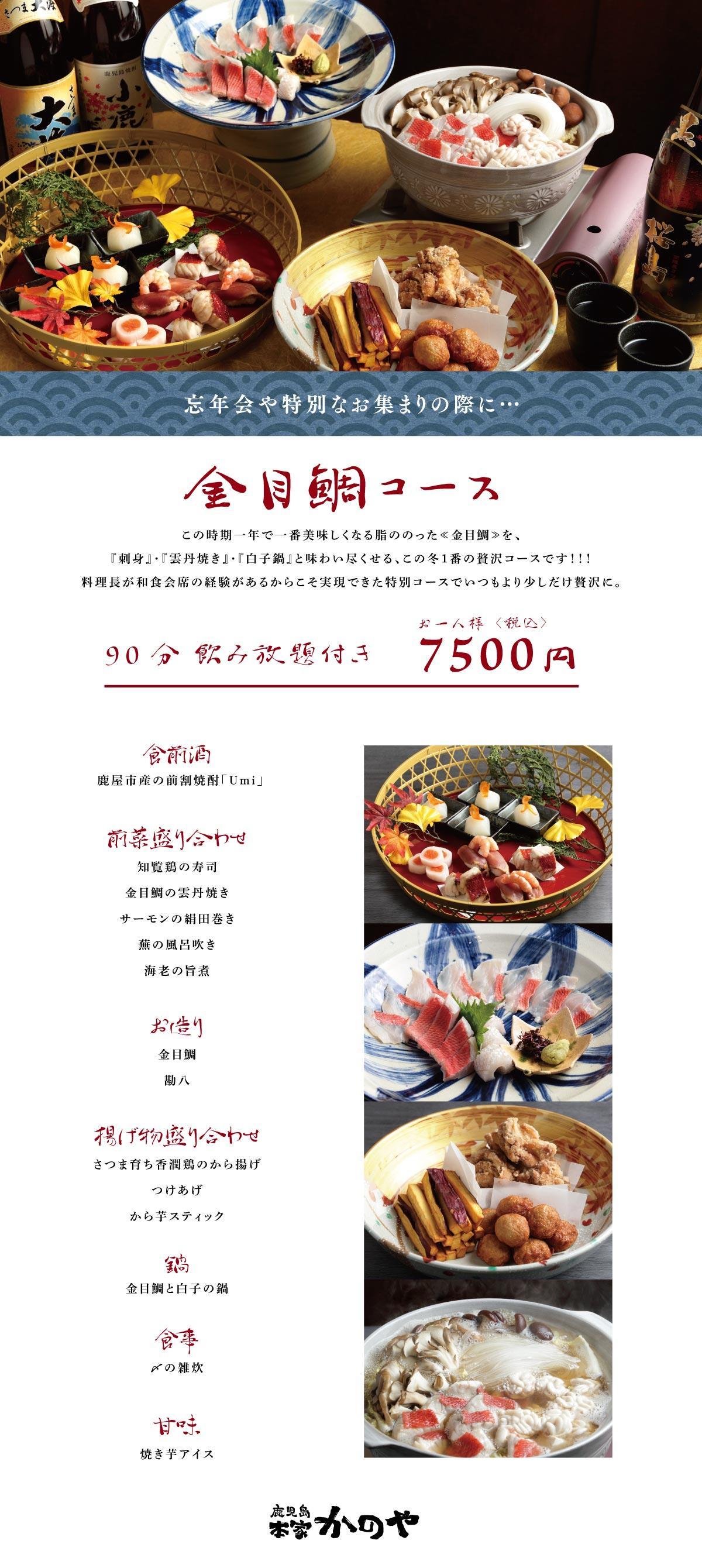 kanoya_1711_web_enkai_2.jpg